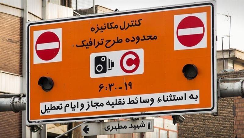 مشخص نرخ جدید تردد در طرح ترافیک