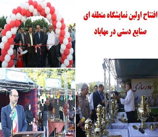 اولین نمایشگاه منطقه ای صنایع دستی در مهاباد افتتاح شد