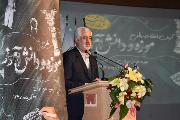 همایش موزه و دانش آموز در موزه ملی ایران برگزار گردید