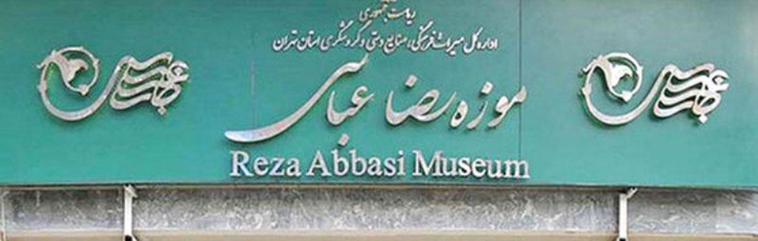 موزه رضا عباسی تهران به علت تعمیرات تعطیل شد