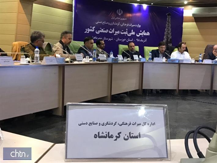 موزه برق در کرمانشاه راه اندازی می گردد، ثبت 2 اثر صنعتی استان در فهرست آثار ملی