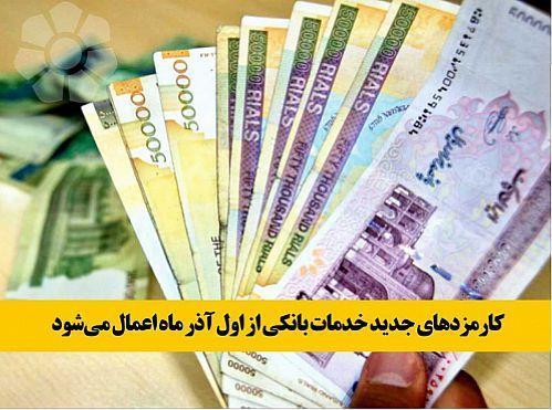 کارمزدهای جدید خدمات بانکی از اول آذر ماه اعمال می شود