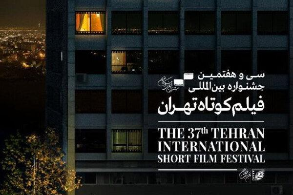 اعلام نامزد های مسابقه ملی سی وهفتمین جشنواره فیلم کوتاه تهران
