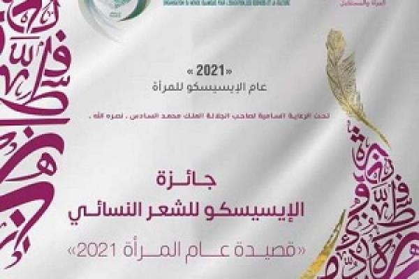 راه اندازی جایزه شعر زنان از سوی سازمان آیسسکو