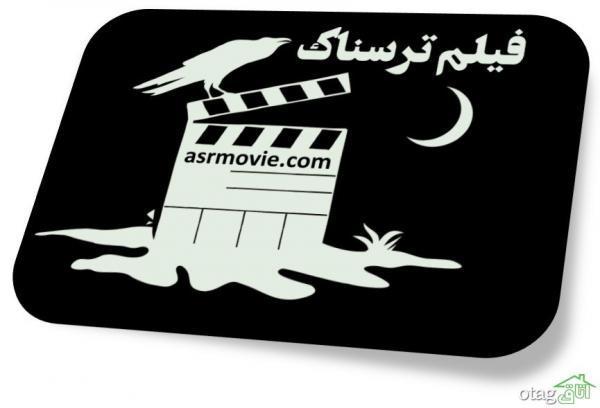 طراحی سایت: معرفی سایت دانلود فیلم ترسناک با زیرنویس چسبیده